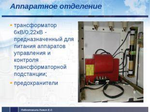 Аппаратное отделение трансформатор 6кВ/0,22кВ - предназначенный для питания а