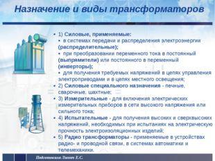 Назначение и виды трансформаторов 1) Силовые, применяемые: • в системах пере