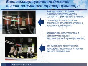 Взрывозащищенное отделение высоковольтного трансформатора Конструктивно оболо