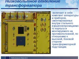 Низковольтное отделение трансформатора включает в себя комплект аппаратуры и