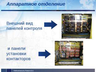 Аппаратное отделение Внешний вид панелей контроля и панели установки контакто