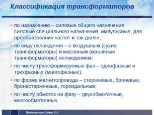 Классификация трансформаторов по назначению – силовые общего назначения, сило