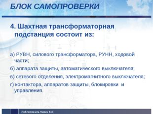 БЛОК САМОПРОВЕРКИ 4. Шахтная трансформаторная подстанция состоит из: а) РУВН,