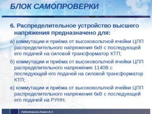 БЛОК САМОПРОВЕРКИ 6. Распределительное устройство высшего напряжения предназн