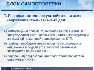 БЛОК САМОПРОВЕРКИ 7. Распределительное устройство низшего напряжения предназн