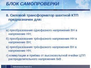 БЛОК САМОПРОВЕРКИ 8. Силовой трансформатор шахтной КТП предназначен для: а) п