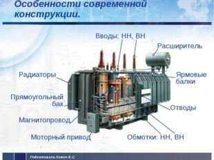 Особенности современной конструкции. Расширитель Радиаторы Обмотки: НН, ВН Пр