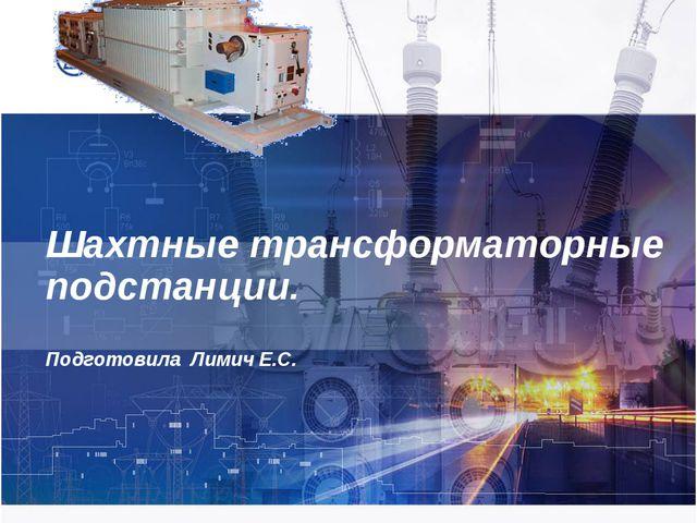 Шахтные трансформаторные подстанции. Подготовила Лимич Е.С.