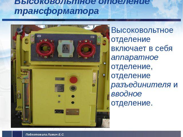 Высоковольтное отделение трансформатора Высоковольтное отделение включает в с...