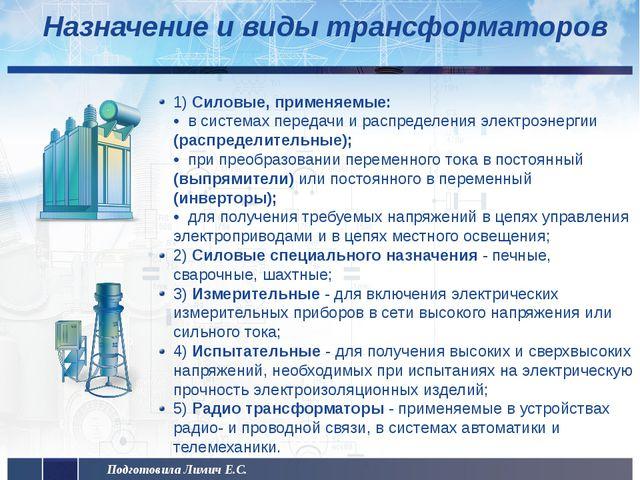 Назначение и виды трансформаторов 1) Силовые, применяемые: • в системах пере...