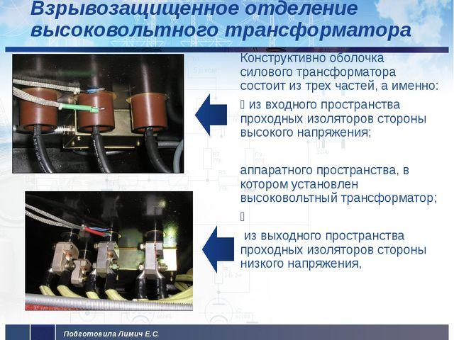 Взрывозащищенное отделение высоковольтного трансформатора Конструктивно оболо...