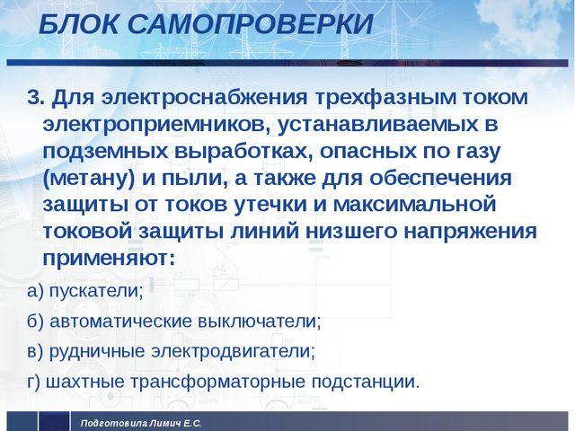 БЛОК САМОПРОВЕРКИ 3. Для электроснабжения трехфазным током электроприемников,...