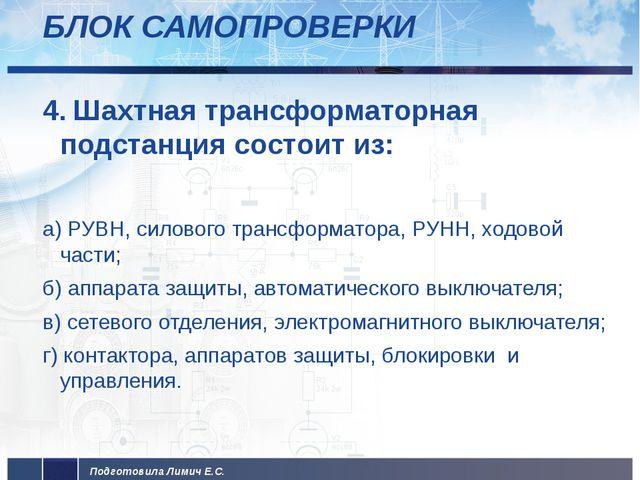 БЛОК САМОПРОВЕРКИ 4. Шахтная трансформаторная подстанция состоит из: а) РУВН,...