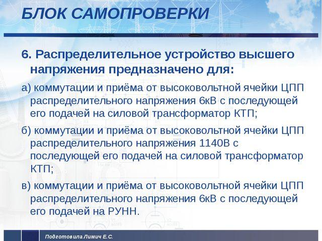 БЛОК САМОПРОВЕРКИ 6. Распределительное устройство высшего напряжения предназн...