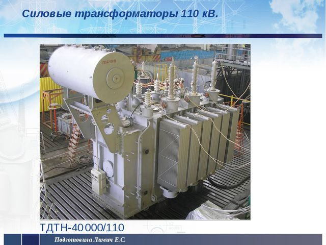 Силовые трансформаторы 110 кВ. ТДТН-40 000/110