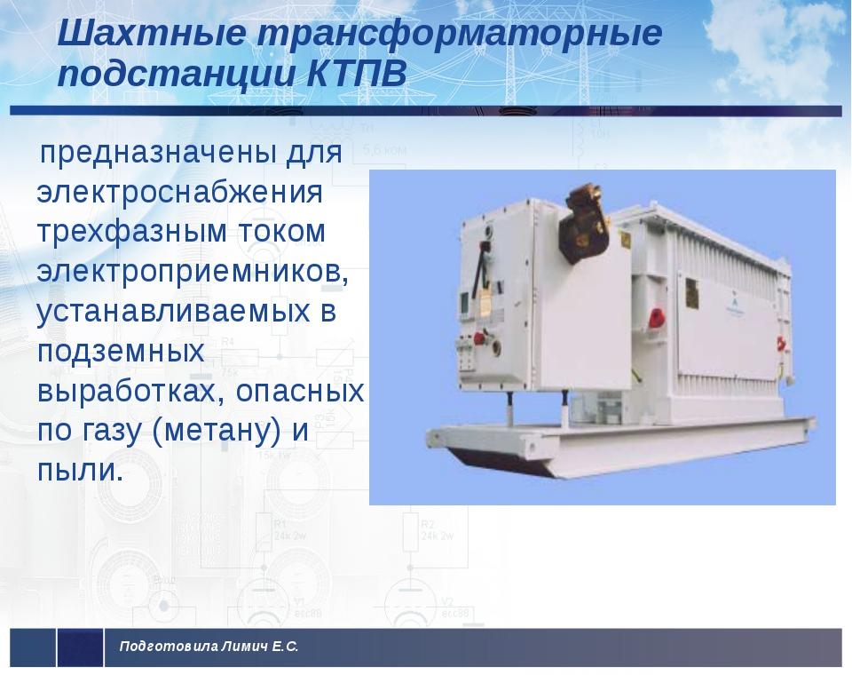 Шахтные трансформаторные подстанции КТПВ предназначены для электроснабжения т...