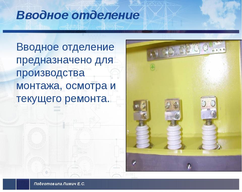Вводное отделение Вводное отделение предназначено для производства монтажа, о...