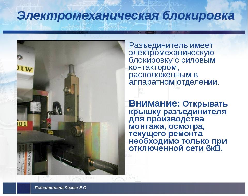 Электромеханическая блокировка Разъединитель имеет электромеханическую блокир...