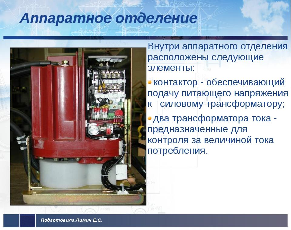 Аппаратное отделение Внутри аппаратного отделения расположены следующие элеме...