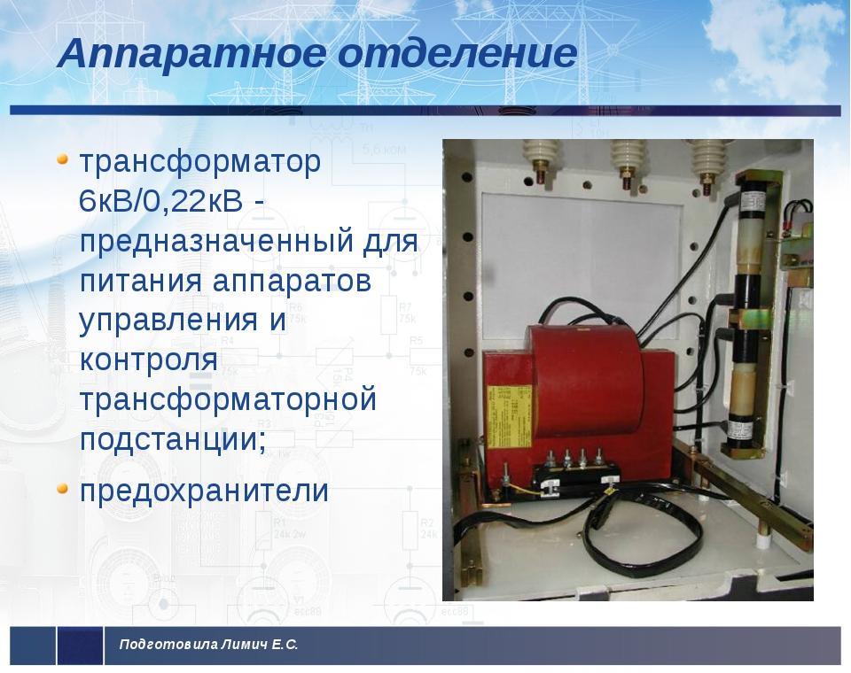Аппаратное отделение трансформатор 6кВ/0,22кВ - предназначенный для питания а...