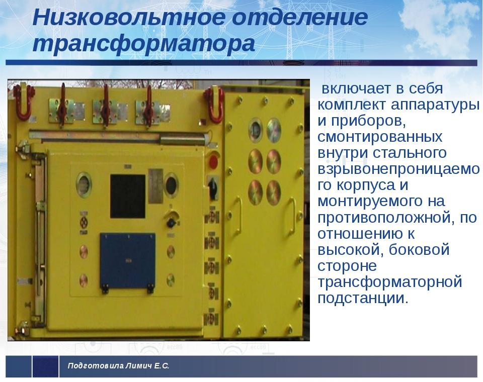 Низковольтное отделение трансформатора включает в себя комплект аппаратуры и...
