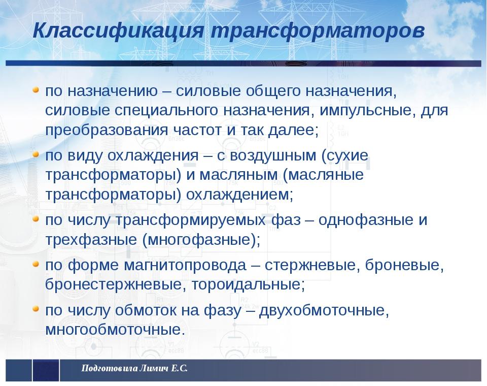 Классификация трансформаторов по назначению – силовые общего назначения, сило...