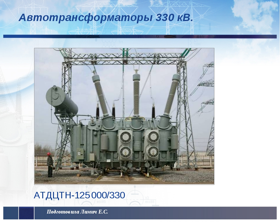 Автотрансформаторы 330 кВ. АТДЦТН-125 000/330