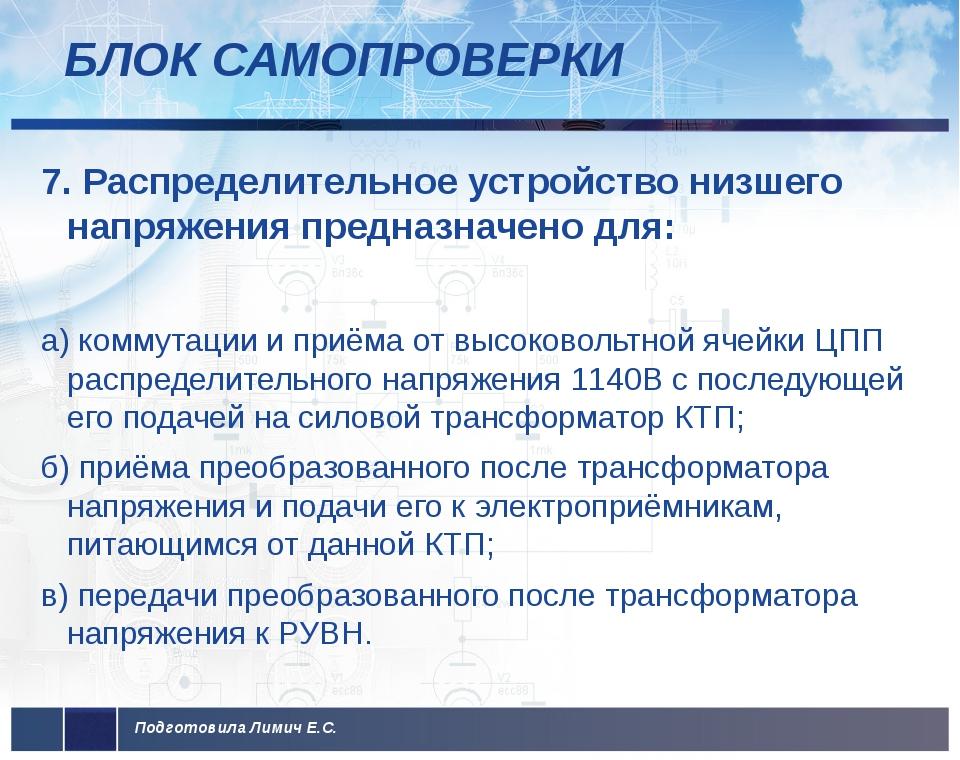 БЛОК САМОПРОВЕРКИ 7. Распределительное устройство низшего напряжения предназн...