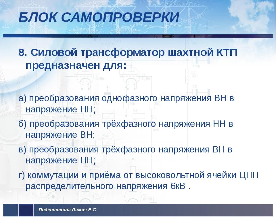 БЛОК САМОПРОВЕРКИ 8. Силовой трансформатор шахтной КТП предназначен для: а) п...