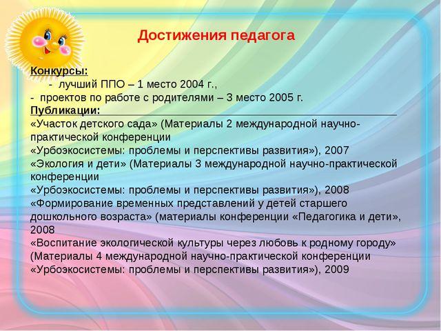 Достижения педагога Конкурсы: - лучший ППО – 1 место 2004 г., - проектов по р...