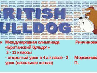 Вторник 16. 12 Международная олимпиада «Британский бульдог» 3- 11 классы -
