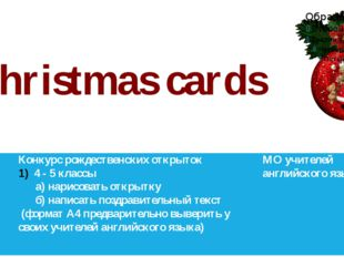 Christmas cards Среда 17.12 Конкурс рождественских открыток 4 - 5 классы а)
