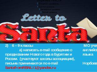 Среда 17. 12 2)6 – 9 классы a) написать е-mailсообщение о праздновании Новог
