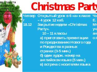 Christmas Party Четверг 18.12 Открытый урок в 6 «а» классе – 4 урок 12каб. За