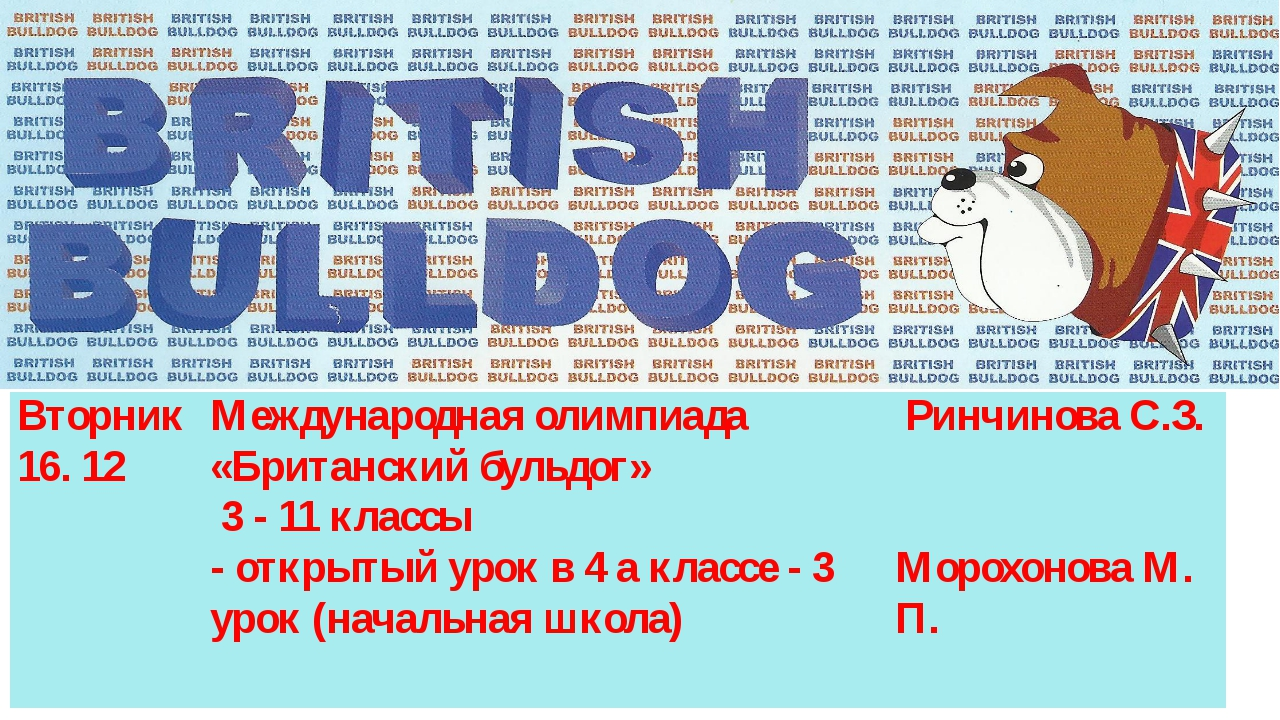 Вторник 16. 12 Международная олимпиада «Британский бульдог» 3- 11 классы -...