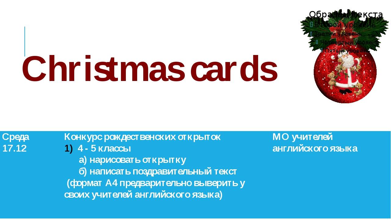 Christmas cards Среда 17.12 Конкурс рождественских открыток 4 - 5 классы а)...