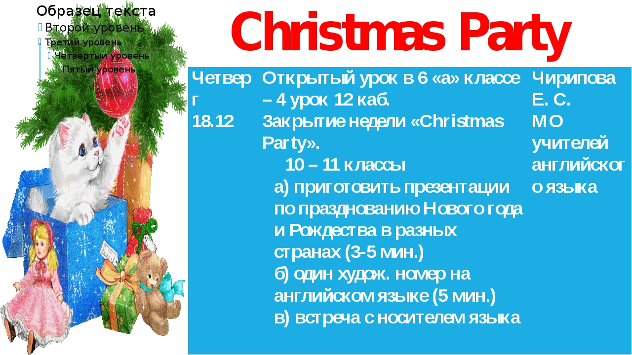 Christmas Party Четверг 18.12 Открытый урок в 6 «а» классе – 4 урок 12каб. За...
