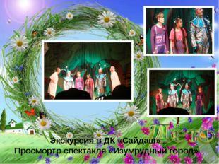 Экскурсия в ДК «Сайдаш» Просмортр спектакля «Изумрудный город»