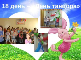18 день – «День танцора»