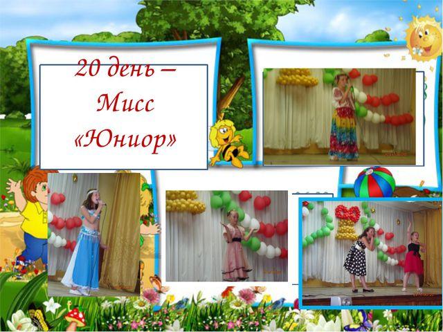 20 день – Мисс «Юниор»