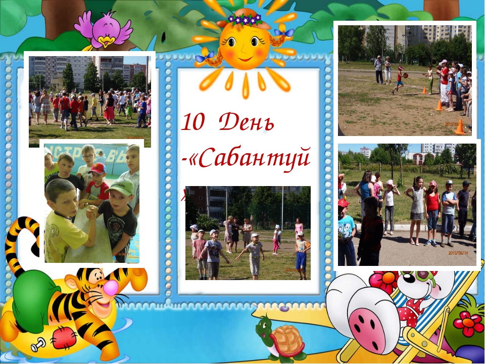 10 День -«Сабантуй»