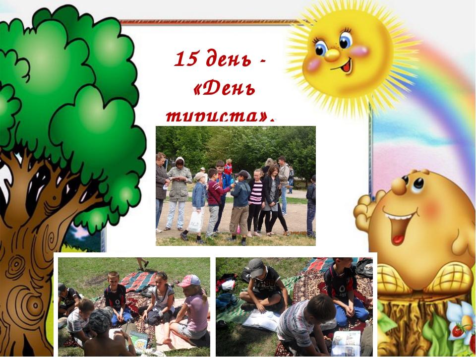 15 день - «День туриста».