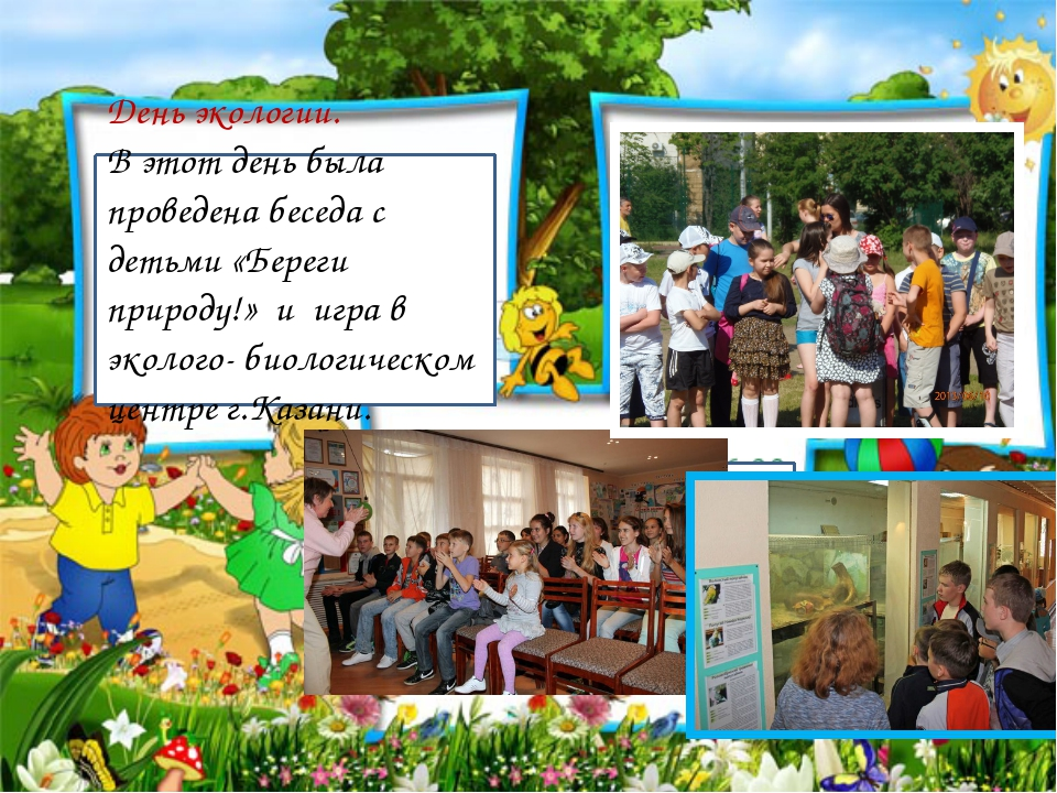 День экологии. В этот день была проведена беседа с детьми «Береги природу!» и...
