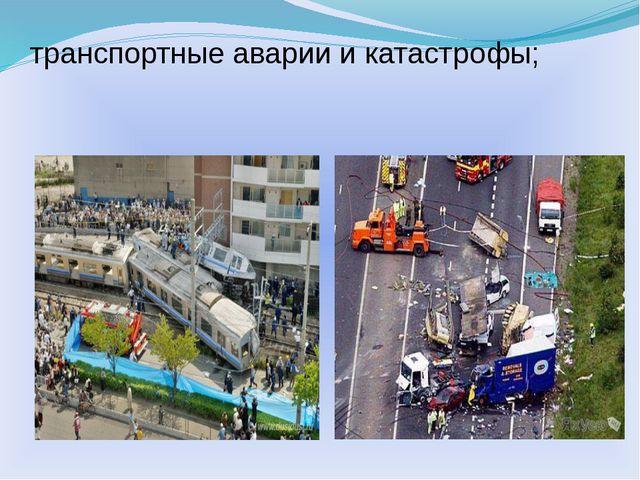 транспортные аварии и катастрофы;
