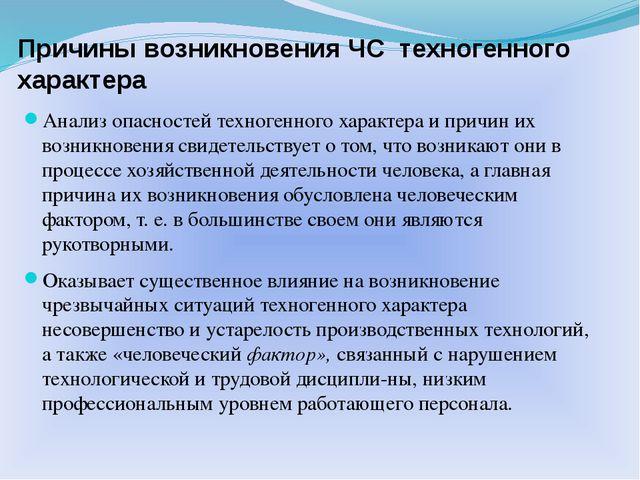 Причины возникновения ЧС техногенного характера Анализ опасностей техногенног...