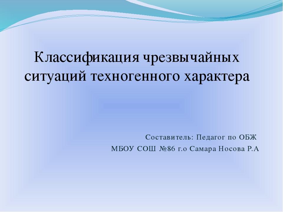Классификация чрезвычайных ситуаций техногенного характера Составитель: Педаг...