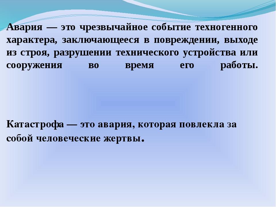 Авария — это чрезвычайное событие техногенного характера, заключающееся в пов...