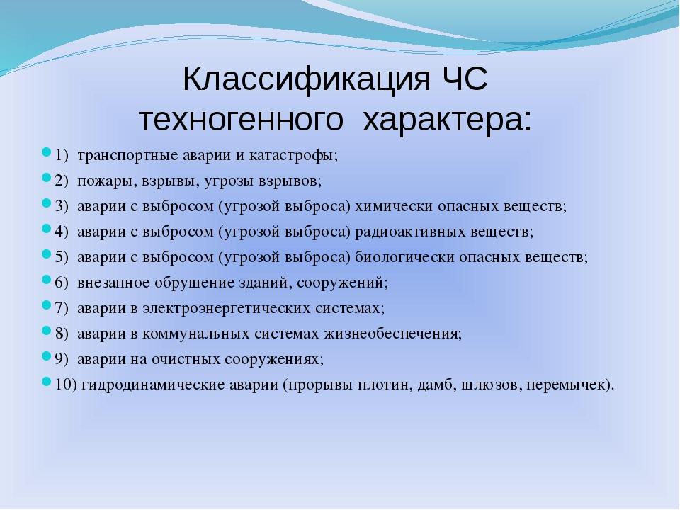 Классификация ЧС техногенного характера: 1) транспортные аварии и катастрофы;...