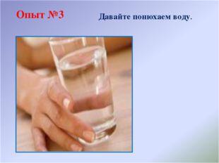Опыт № 5 Сахар Соль