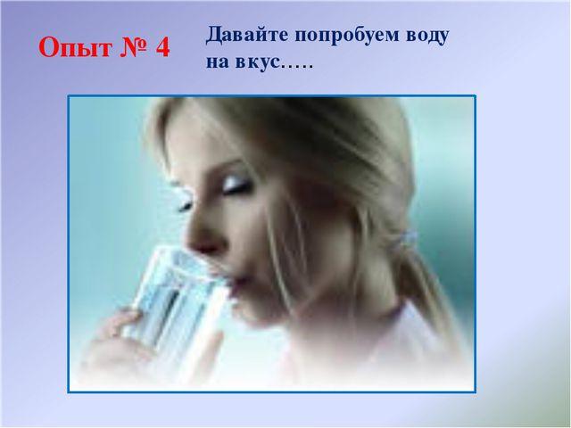 Опыт № 7 Какую форму имеет вода?